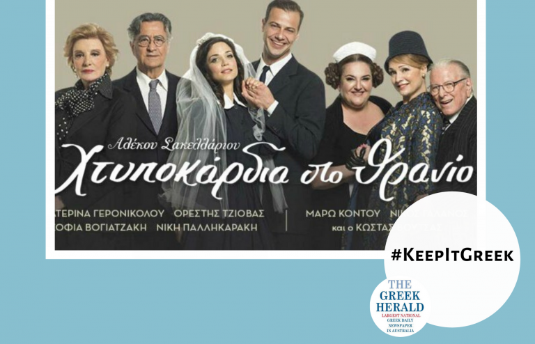 #KeepItGreek with a Greek play every week from the comfort of your home